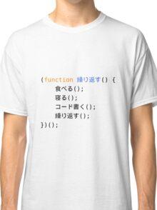 食べる, 寝る, コード書く, 繰り返す Classic T-Shirt