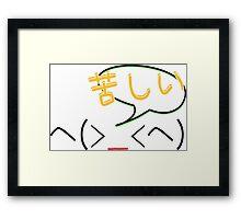 kurushii - painful Framed Print
