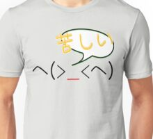 kurushii - painful Unisex T-Shirt
