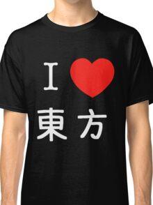 I Love Touhou (東方) Classic T-Shirt