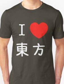 I Love Touhou (東方) T-Shirt