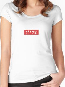 Supreme Hebrew Women's Fitted Scoop T-Shirt