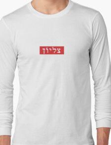 Supreme Hebrew Long Sleeve T-Shirt