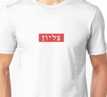 Supreme Hebrew Unisex T-Shirt