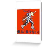 ROY |  Super Smash Taunts | Boku wa makenai! Greeting Card