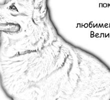 Corgi. FAQ. Russian Edition Sticker