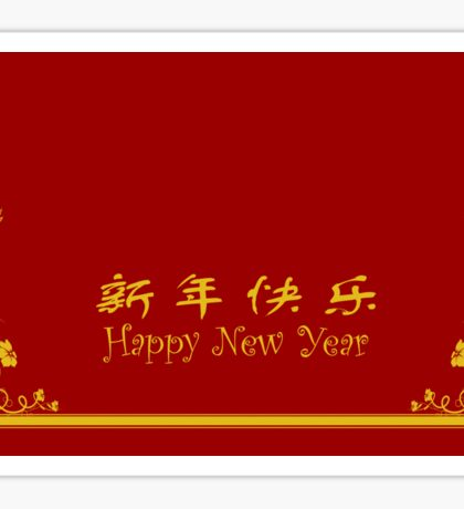 Chinese new year greeting card Sticker