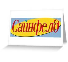 Cyrillic Seinfeld Logo Greeting Card
