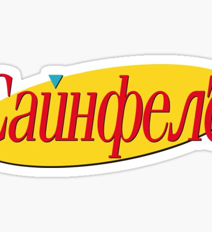 Cyrillic Seinfeld Logo Sticker