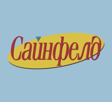 Cyrillic Seinfeld Logo by snpcht
