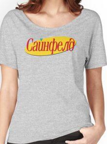 Cyrillic Seinfeld Logo Women's Relaxed Fit T-Shirt