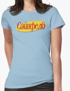 Cyrillic Seinfeld Logo Womens Fitted T-Shirt