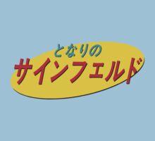 Japanese Seinfeld Logo by snpcht