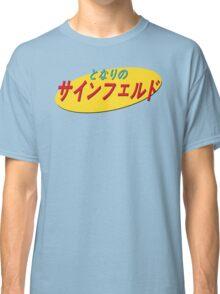 Japanese Seinfeld Logo Classic T-Shirt