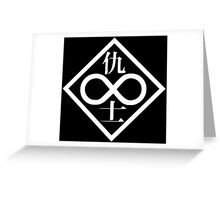 Ghost in the Shell - Individual Eleven (White Logo) Greeting Card