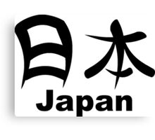 Kanji for Japan Canvas Print