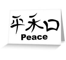 "Japanese Kanji for ""Peace"" Greeting Card"