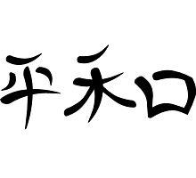 "Japanese Kanji for ""Peace"" Photographic Print"