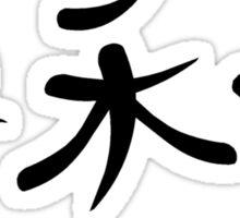 "Japanese Kanji for ""Peace"" Sticker"