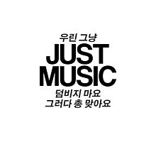 Just Music - Just Photographic Print