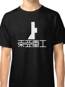 Toa Heavy Industries (Alt design, White) Classic T-Shirt