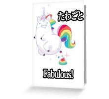 Shit Fabulous! Greeting Card
