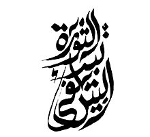 The Revolution Begins at Home-- Arabic Calligraphy Photographic Print