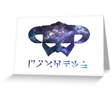 galaxy Dragonborn Greeting Card