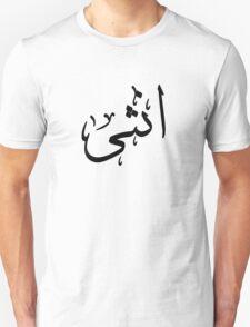 Female in Arabic T-Shirt