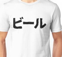 Beer (bi-ru) Unisex T-Shirt