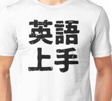 English ability is great (eigo jozu) Unisex T-Shirt