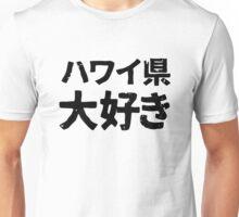 I love the Japanese Prefecture of Hawaii ( hawaii-ken daisuki ) Unisex T-Shirt