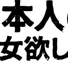 I want a Japanese girlfriend ( nihonjin kanojo hoshi ) by PsychicCatStore