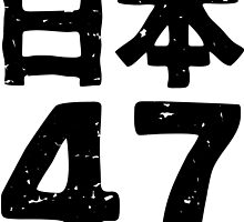 Japan 47 (nihon 47) by PsychicCatStore