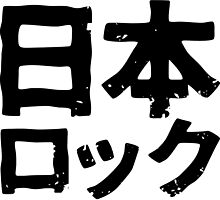 Japan Rock (nihon rock) by PsychicCatStore