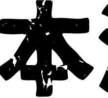 Japanese Sake (Nihonshuu) by PsychicCatStore