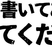 Please tell me what my shirt says (nante kaite aruka oshiete kudasai) by PsychicCatStore