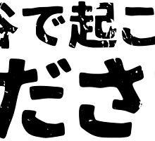 Please wake me up in Shibuya (shibuya de okoshite kudasai) by PsychicCatStore