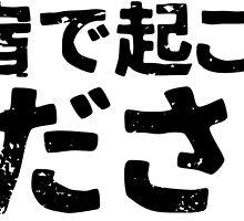 Please wake me up in Shinjuku (shinjuku de okoshite kudasai) by PsychicCatStore