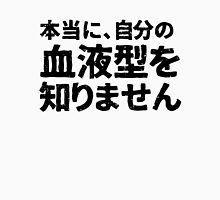 Really I don't know my blood type (hontou ni jibun no ketsuekigata o shirimasen) Unisex T-Shirt