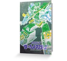 G1 Transformers Headmasters Poster Greeting Card