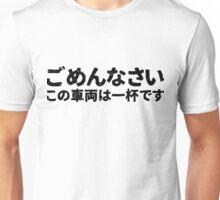 Sorry this train car is full ( gomen nasai kono densha wa ipai desu ) Unisex T-Shirt