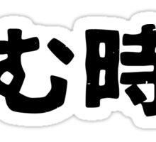Time to drink (nomu jikan) Sticker