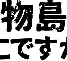 Where is Monster Island (Kaibutsujima wa doku desuka) by PsychicCatStore