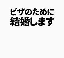 Will marry for visa (biza no tameni kekkonshimasu) Unisex T-Shirt