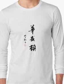 Washington, DC Long Sleeve T-Shirt