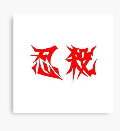 Ninja Slayer Canvas Print