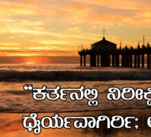 Kannada Bible verse Psalm 31:24 Sticker