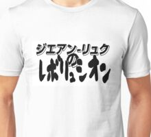 JEAN LUC NO REVOLUTION - TITRE - Unisex T-Shirt