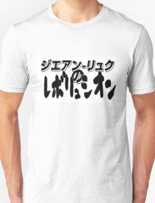 JEAN LUC NO REVOLUTION - TITRE - T-Shirt
